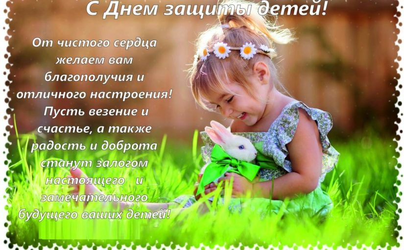 Поздравляем с Днём Защиты Детей